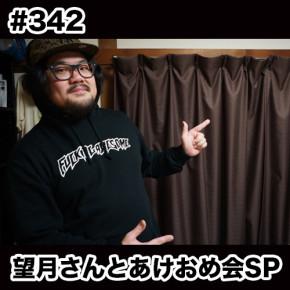 配信後記#342/【企画】望月さんとあけおめ会SP