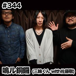 配信後記#344/【ゲスト】鳴ル銅鑼 −三輪くん