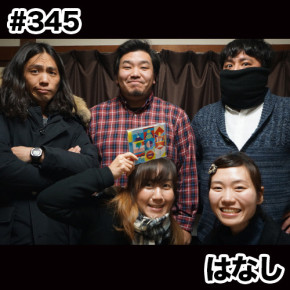 配信後記#345/【ゲスト】はなし