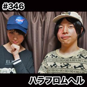 配信後記#346/【ゲスト】ハラフロムヘル