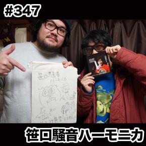 配信後記#347/【ゲスト】笹口騒音ハーモニカ