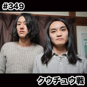 配信後記#349/【ゲスト】クウチュウ戦