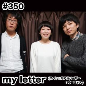 配信後記#350/【ゲスト】my letter