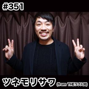 配信後記#351/【ゲスト】ツネモリサワ(THEラブ人間)