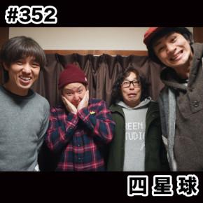配信後記#352/【ゲスト】四星球