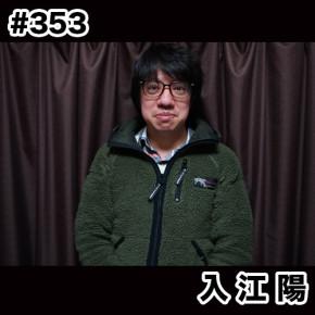 配信後記#353/【ゲスト】入江陽
