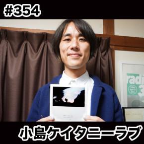 配信後記#354/【ゲスト】小島ケイタニーラブ