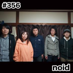 配信後記#356/【ゲスト】noid