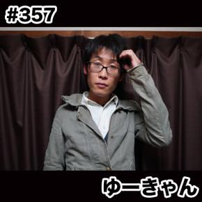 配信後記#357/【ゲスト】ゆーきゃん