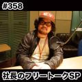 sam_358