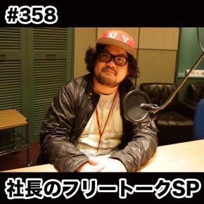 配信後記#358/【企画】社長のフリートークSP
