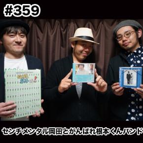 配信後記#359/【ゲスト】センチメンタル岡田とがんばれ根本くんバンド