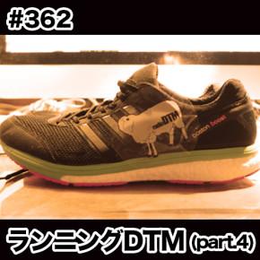配信後記#362/【企画】ランニングDTM part.4