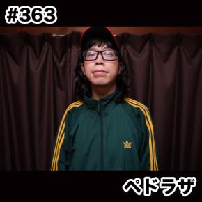 配信後記#363/【ゲスト】ペドラザ