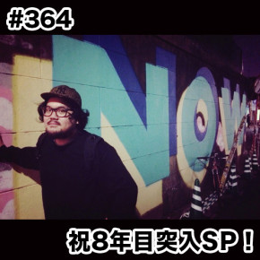 配信後記#364/【企画】祝8年目突入SP!佐藤ナウ 民放進出計画(マジ)