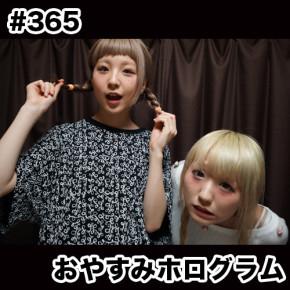 配信後記#365/【ゲスト】おやすみホログラム