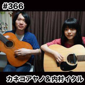 配信後記#366/【ゲスト】カネコアヤノ&内村イタル