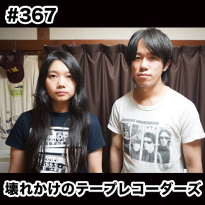 配信後記#367/【ゲスト】壊れかけのテープレコーダーズ