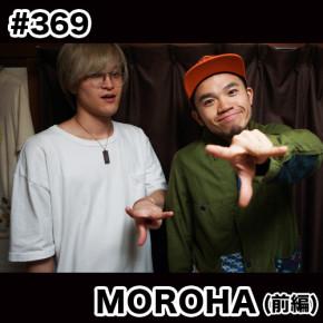 配信後記#369/【ゲスト】MOROHA(前編)