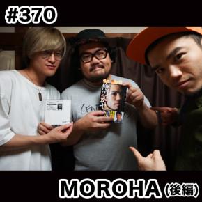 配信後記#370/【ゲスト】MOROHA(後編)