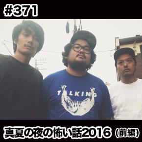 配信後記#371/【企画】真夏の夜の怖い話2016(前編)
