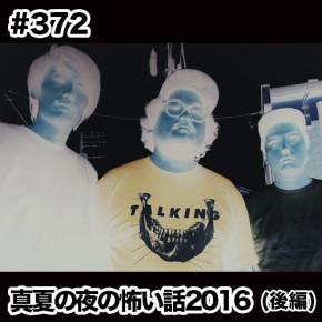 配信後記#372/【企画】真夏の夜の怖い話2016(後編)