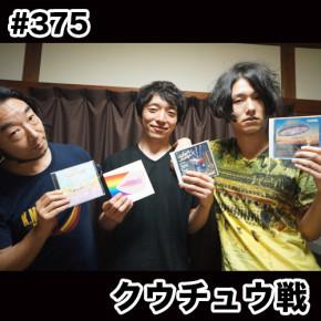 配信後記#375/【ゲスト】クウチュウ戦
