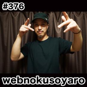 配信後記#376/【ゲスト】webnokusoyaroさん