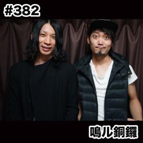 配信後記#382/【ゲスト】鳴ル銅鑼