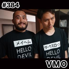 配信後記#384/【ゲスト】VMO
