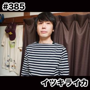 配信後記#385/【ゲスト】イツキライカ