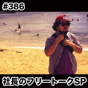 配信後記#386/【企画】社長のフリートークSP 2016冬