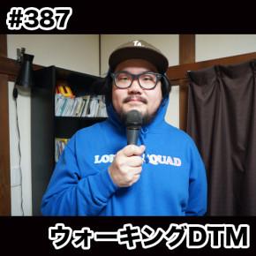 配信後記#387/【企画】ウォーキングDTM part.1