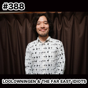 配信後記#388/【ゲスト】LOOLOWNINGEN & THE FAR EAST IDIOTS