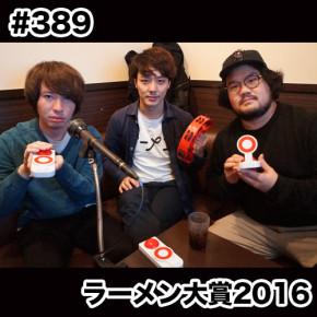 配信後記#389/【企画】ラーメン大賞2016