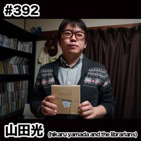 配信後記#392/【ゲスト】山田光さん(hikaru yamada and the librarians)