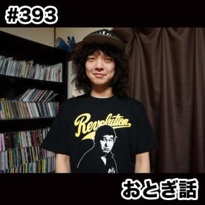 配信後記#393/【ゲスト】おとぎ話