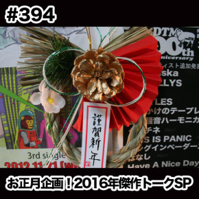 配信後記#394/【企画】お正月!2016年傑作トークSP