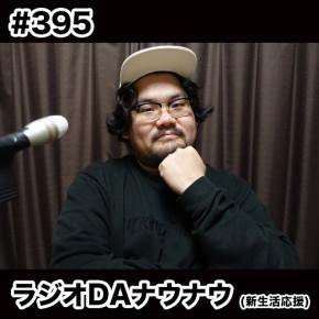 配信後記#395/【企画】ラジオDAナウナウ「佐藤ナウの新生活情報」