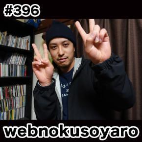 配信後記#396/【ゲスト】webnokusoyaroさん