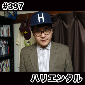 配信後記#397/【ゲスト】ハリエンタル