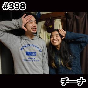 配信後記#398/【ゲスト】チーナ