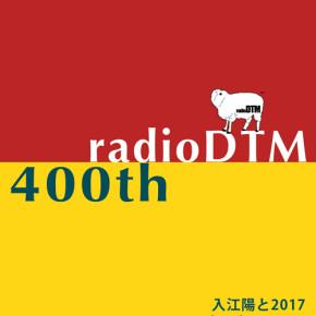 radioDTM配信400回記念イベント 開催決定!!