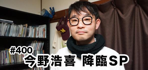 今野浩喜の画像 p1_30