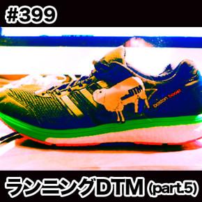配信後記#399/【企画】ランニングDTM part.5