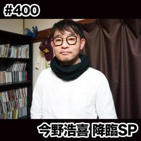 配信後記#400/【企画】今野浩喜さん降臨SP