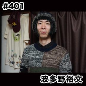 配信後記#401/【ゲスト】波多野裕文さん