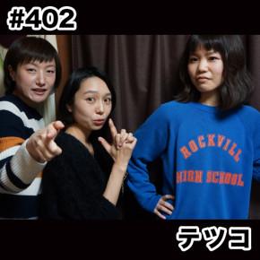配信後記#402/【ゲスト】テツコ