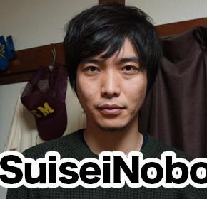 配信後記#405/【ゲスト】SuiseiNoboAz