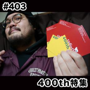 配信後記#403/【企画】400th特集!!